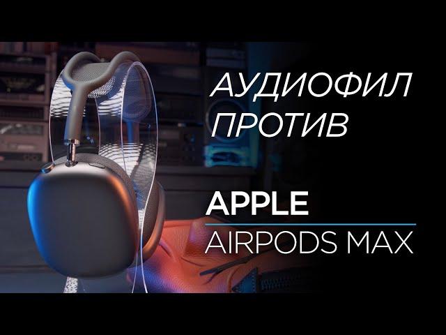 Аудиофил против Apple AirPods Max