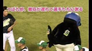 つば九郎、撤収が遅れて選手たちに謝る