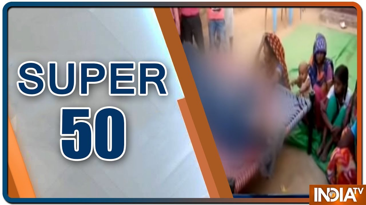 Super 50 : NonStop News | May 28, 2019