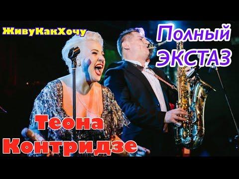 Теона Контридзе