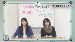 「魔法科高校の劣等生」ほのかと雫の魔法塾 第4回 ほのか 検索動画 39