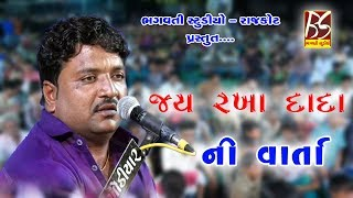 Varta || Jay Rakha Dada no Mandavo || Rajkot || Jivrajbhai Kundhiya || New Dakla 2017