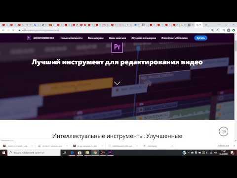 Где скачать Adobe Premiere Pro& урок 0.