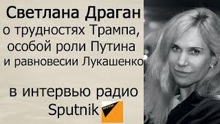 """Светлана Драган о событиях в июле-августе 2017 года в интервью радио """"Sputnik"""""""