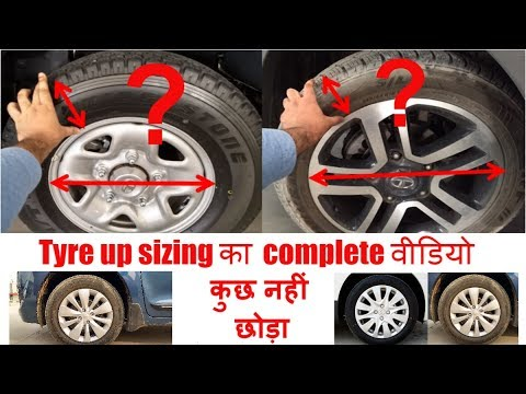Complete Tyre Up sizing Guide || Must Watch || with Baleno's Example