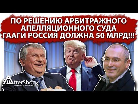 По решению Арбитражного апелляционного суда Гааги Россия должна 50 млрд !!!