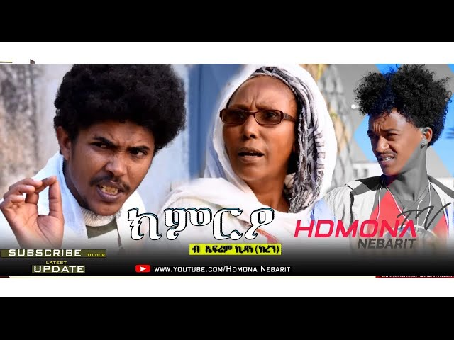 HDMONA - ክምርዖ ብ ድሌት ኤፍሬም KimrEo by Dliet Efrem - New Eritrean Comedy 2019