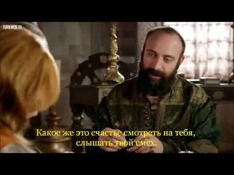 Султан дал Хюррем свободу