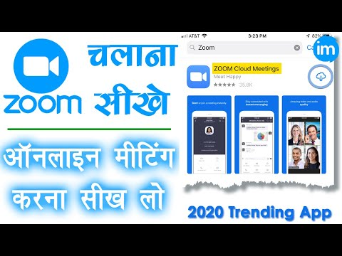 How To Use Zoom Cloud Meeting App In Mobile In Hindi - Zoom App Kaise Use Kare | Full Guide In Hindi