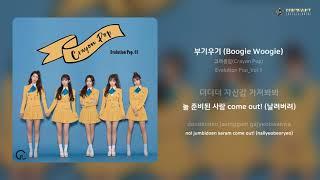 크레용팝(Crayon Pop) - 부기우기 (Boogie Woogie) | 가사 (Lyrics)