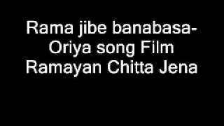 Rama jibe banabasa-Oriya song Film Ramayan Chitta Jena