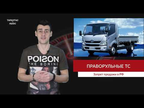 В России с 1 июля будет введён запрет на ввоз праворульной техники