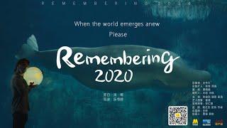 """""""战疫""""公益短片《2020使用说明书》/Remembering 2020 聚焦全球战疫 汤唯旁白温柔不失有力【新冠疫情特别报道】"""