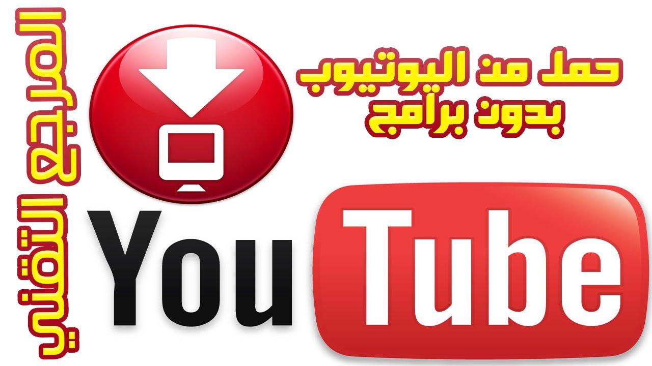 تحميل فيديو اليوتيوب بدون برامج او اضافات على كل المتصفحات Youtube