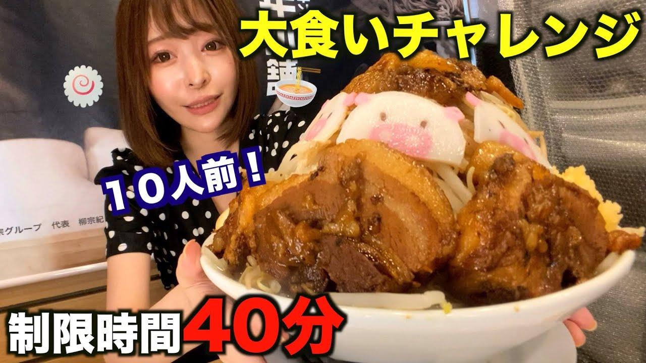 【大食いチャレンジ】二郎系ラーメン10人前!制限時間40分以内に食べきれるか挑戦した