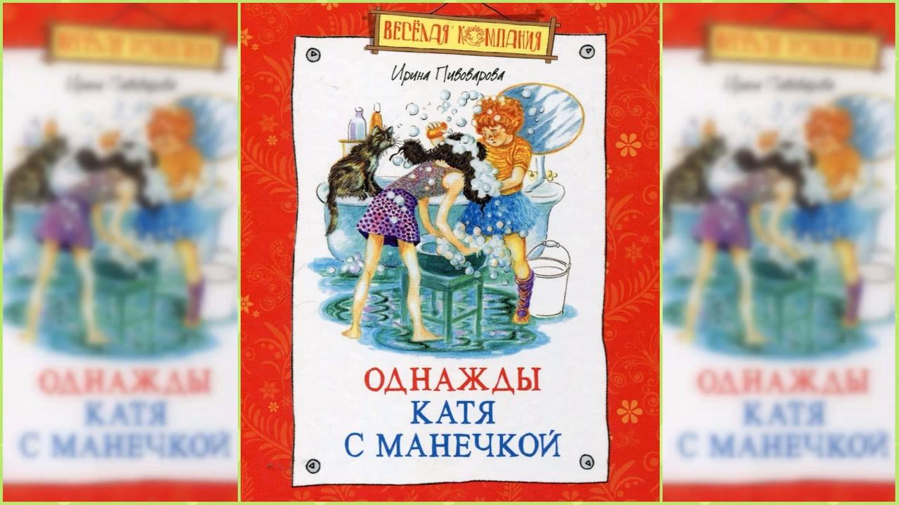 Однажды Катя с Манечкой, Ирина Пивоварова #2 аудиосказка слушать онлайн