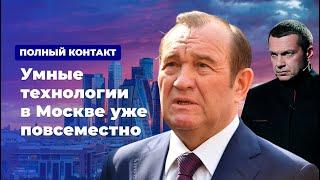 Умные технологии в Москве уже повсеместно * Полный контакт с Владимиром Соловьевым (04.02.20)