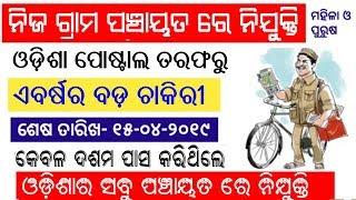 GDS Recruitment 2019 | ଓଡ଼ିଶାର ପ୍ରତ୍ୟକ ଗ୍ରାମ ପଞ୍ଚାୟତ ପାଇଁ ଆସିଲା ୪୩୯୨ଟି ପଦବୀ | Odisha Postal Circle