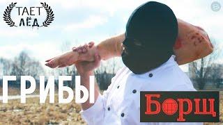 Грибы - Тает Лёд | Borsch Edition