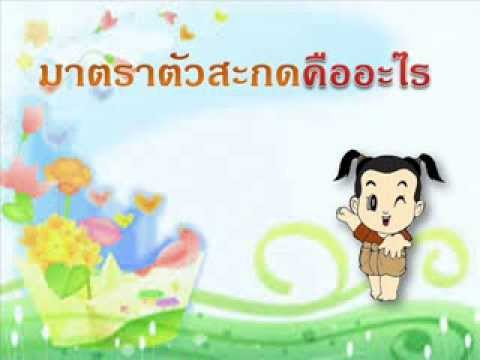 สื่อการเรียนรู้ภาษาไทย เรื่องมาตราตัวสะกด