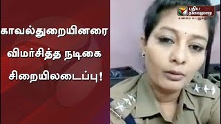 Serial actress gets jail for criticizing cops on Thoothukudi Gunfire | #ThoothukudiGunfire