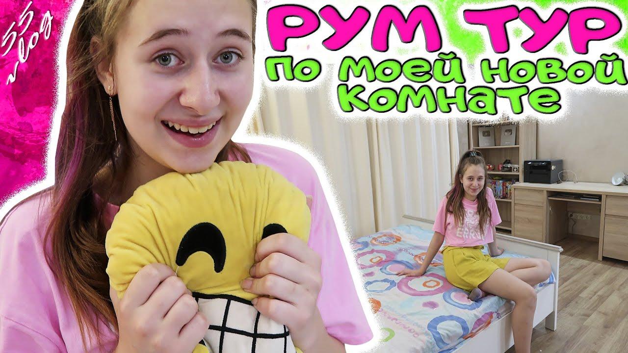 РУМ ТУР по моей новой комнате в доме. DiLi Play Vlog