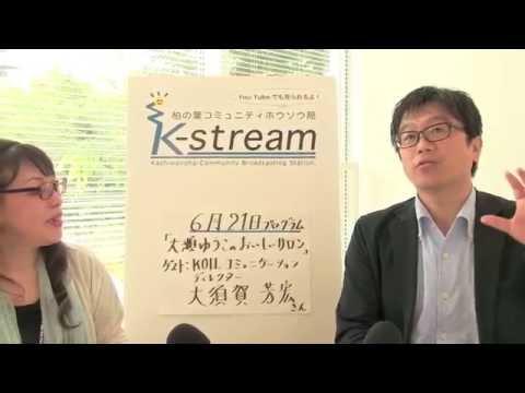 柏の葉kst2016.6.21 大瀬ゆうこのおいしいサロン!「大須賀 芳宏さん」