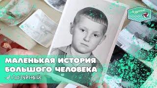 """Документальный фильм """"Маленькая история Большого человека"""""""
