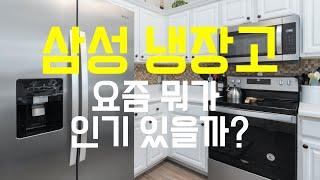 인기많은 양문형 삼성 냉장고 추천 BEST3! 신혼부부…