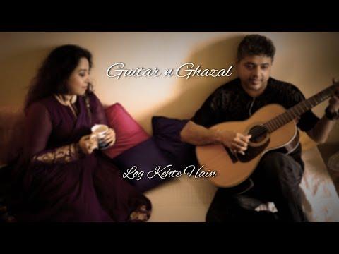 Guitar & Ghazal | Log Kehte Hain | Chandreyee Bhattacharya &Sanjoy Das