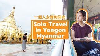 Vlog  Solo Travel in Myanmar Yangon 一個人去緬甸(仰光篇) 遊大金寺、坐小火車.Cloris (English subtitles)