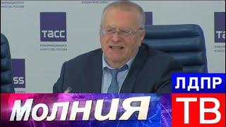 Жириновский в ТАСС: Собчак и Явлинский - дети от внешней политики