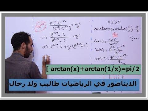 ! [ Arctan(x)+arctan(1/x)=pi/2  الحل بطريقة الطاليبية