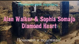 Alan Walker & Sophia Somajo - Diamond Heart (ПОЭТИЧЕСКИЙ ПЕРЕВОД на русский язык)