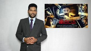 Iruttu Movie review by Suresh Kumar - The Stager Television - Movies on Screen - Honest Review