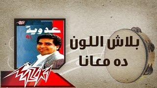 Balash El Loun Da Maana - Ahmed Adaweyah بلاش اللون ده معأنا - احمد عدويه