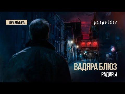 Вадяра Блюз - Радары