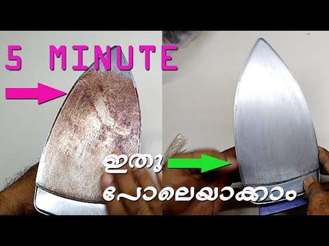 How to clean iron box malayalam