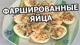 Фаршированные яйца(ЯПОНСКИЕ НОЖИ: http://www.samura.ru/ (промокод на 20% скидку
