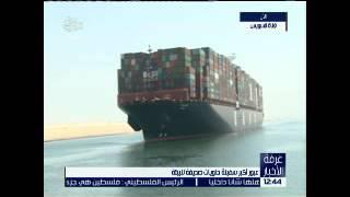 بالفيديو.. لحظة عبور أكبر سفينة حاويات بقناة السويس