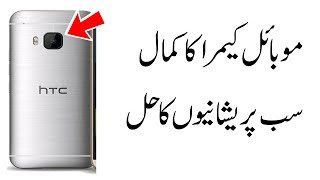 Mobile Camera Best Secret You Should Try | Urdu Technical Fauji