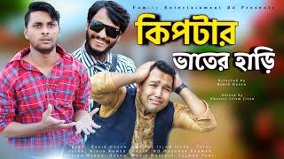 Kiptar Bhater Hari Comedy Video HD.mp4