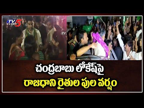 చంద్రబాబు, లోకేష్ పై అమరావతి రైతుల పూల వర్షం   AP Legislative Council   TV5 News teluguvoice