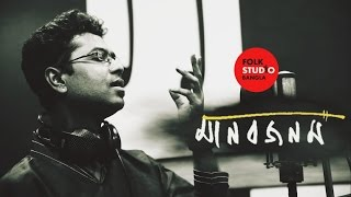Emon Manob Jonom R Ki Hobe ft. Rayan | Bangla Lalon Song | Folk Studio Bangla 2017