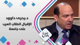 د. يحيى داوود -  الإقبال الطلاب العرب على جامعة العقبة للتكنولوجيا - حلوة يا دنيا