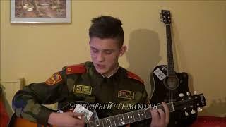 ЗЕЛЕНЫЙ ЧЕМОДАН (кавер песни М. Коржа).  Песни под гитару! Sity! Guitar! Music! Song!