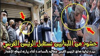 حشود من اللبنانيين الغاضبة تحاصر الرئيس الفرنسي  وسط هتافات وتطالبه بالتدخل والمساعدة