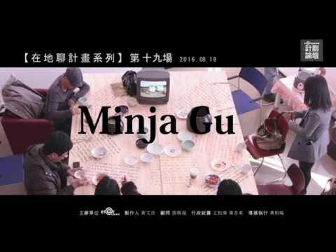 【在地聊計畫】系列,第十九場,藝術家:Minja Gu