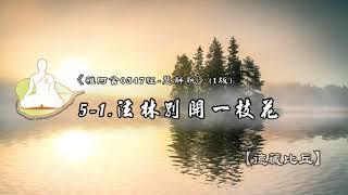 雜阿含0347經-慧解脫(1版)5-1.法林別開一枝花[德藏比丘]