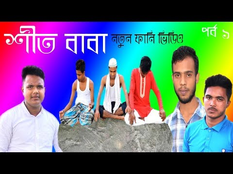 Sheet Baba Part 1 || New Bangla Funny Video 2019 শীত বাবা পর্ব ১ || Youtube/Sonali Bangla LTD